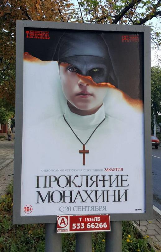 Название: Проклятие монахини.jpg Просмотров: 62  Размер: 122.4 Кб