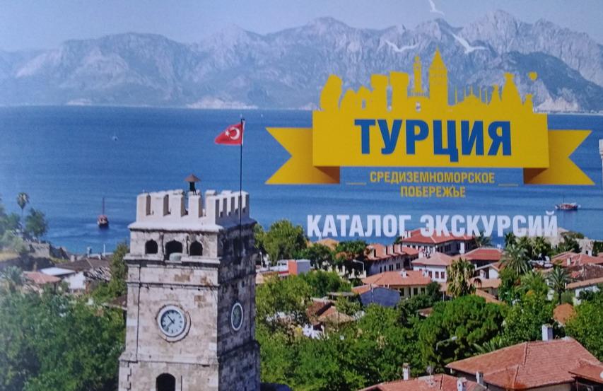Название: Отдых в Турции - советы туристам.jpg Просмотров: 11  Размер: 154.7 Кб